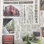 平成28年度岐阜市景観賞受賞!!