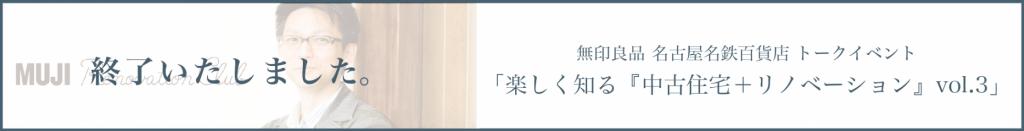 無印良品 楽しく知る『中古住宅+リノベーション』vol.3