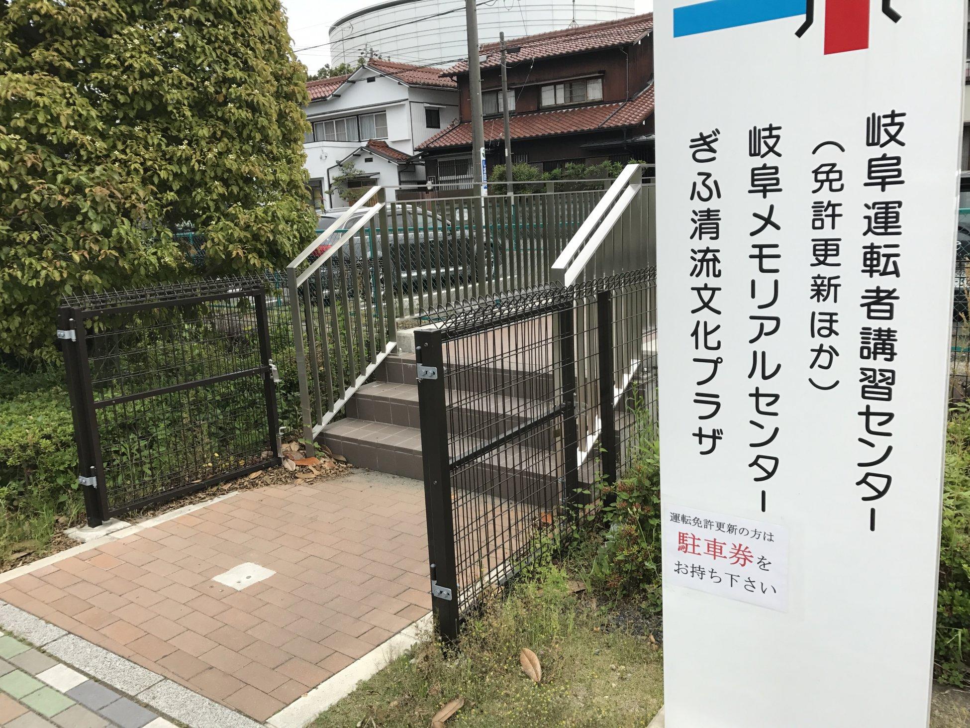 更新 運転 岐阜 県 免許