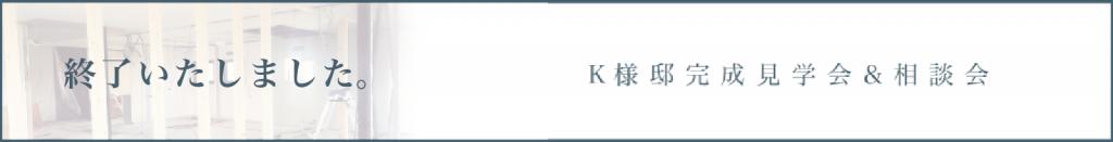 K様邸完成見学会&相談会