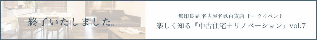 無印良品 楽しく知る『中古住宅+リノベーション』vol.7