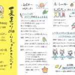 【感謝祭】ネクスト名和 夏まつりのお知らせ