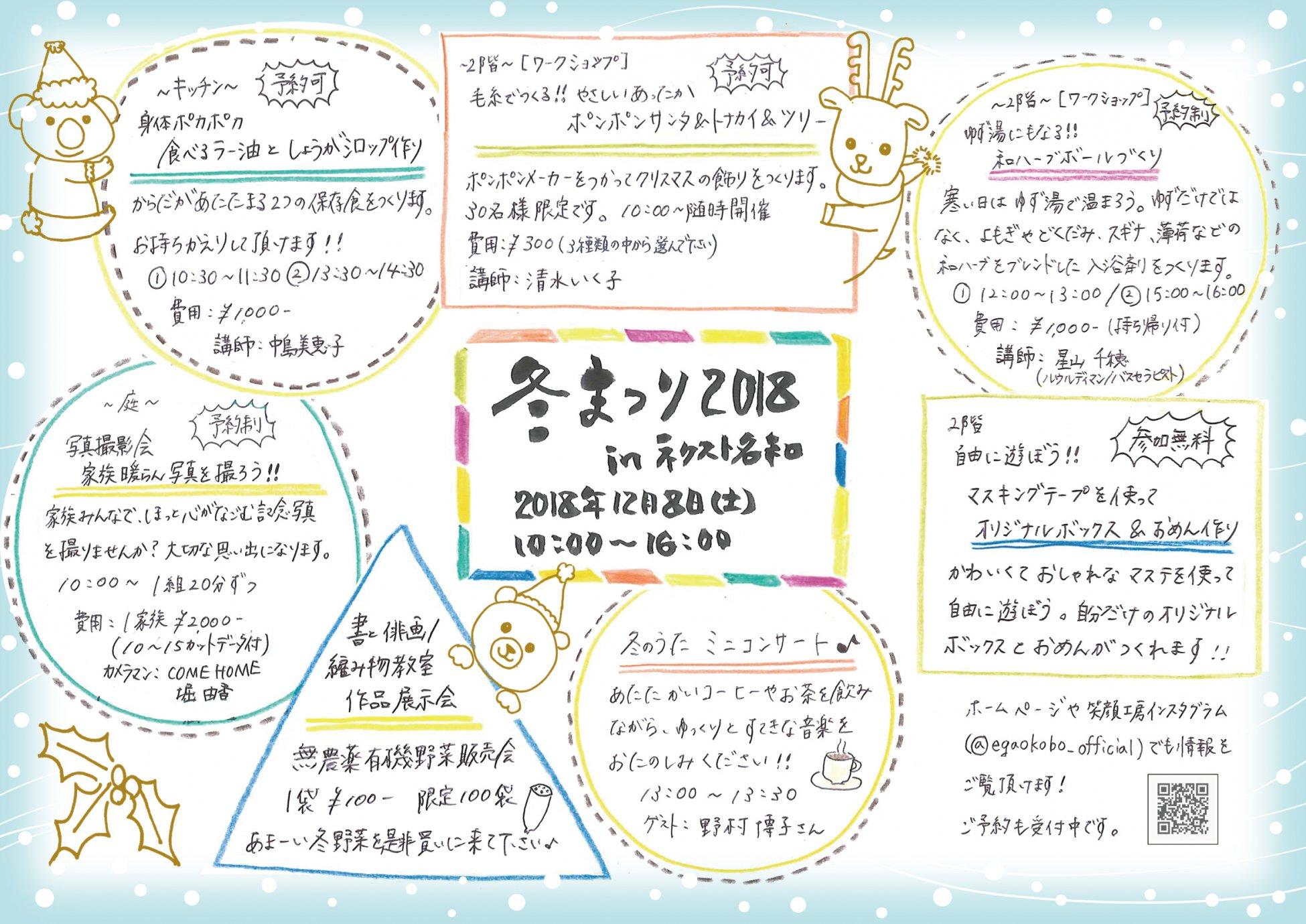 冬祭り_表_1106