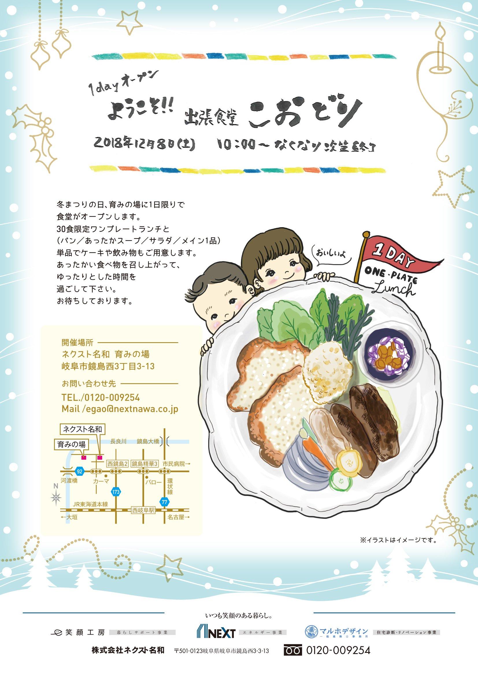 冬祭り_裏 _1106