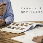 【未来を考える】ファイナンシャルプランセミナーのお知らせ