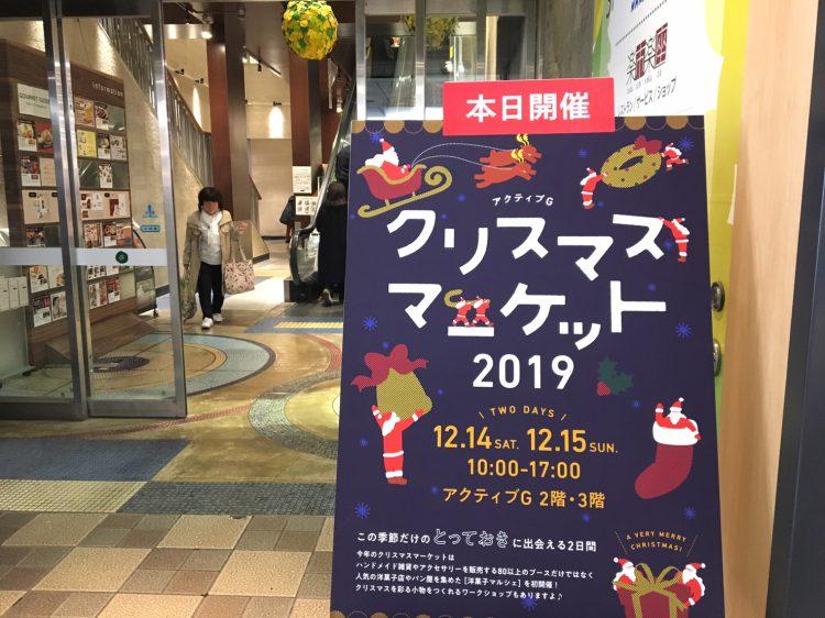 岐阜市アクティブGのクリスマスマーケット