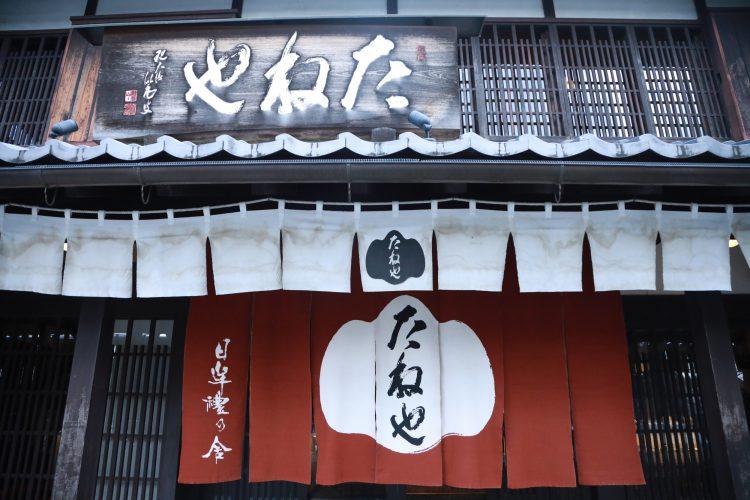 近江八幡にあるたねやさんの入り口