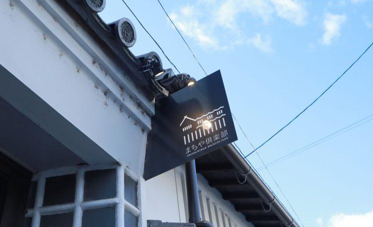 近江八幡の商人の町で見つけたまちや倶楽部の看板