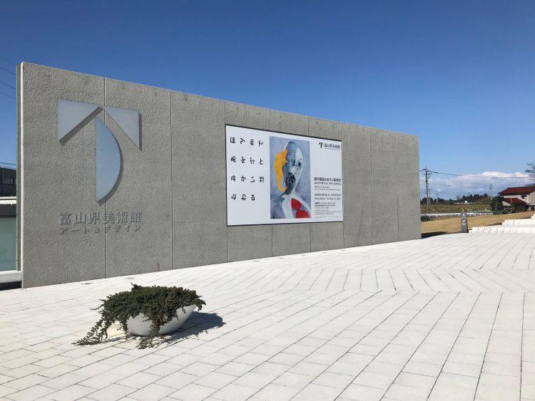 富山県美術館ファサード