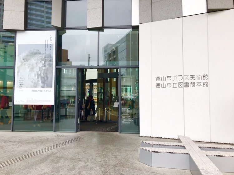 隈研吾設計の富山ガラス美術館のTOYAMAキラリ