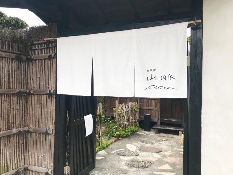 岐阜各務原市の喫茶室山脈