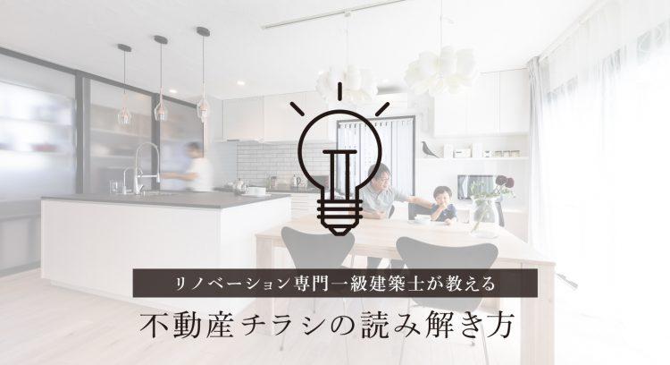 岐阜リノベーション_不動産チラシの読み解き方相談会