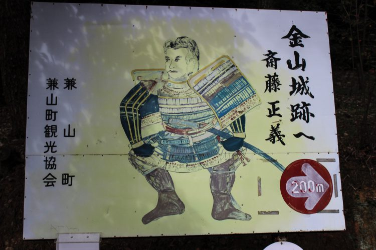岐阜県可児市美濃金山城跡の斉藤正義の看板
