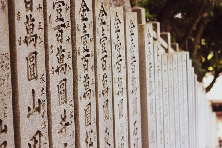 香川県の金刀比羅宮の石柱