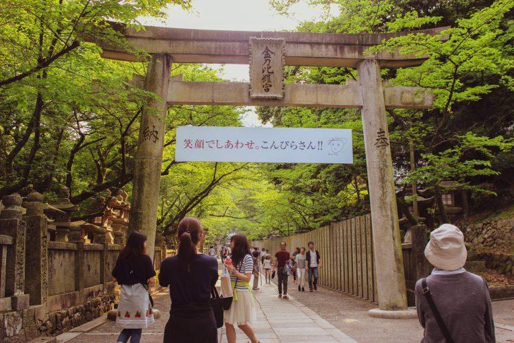 香川県の金刀比羅宮の鳥居