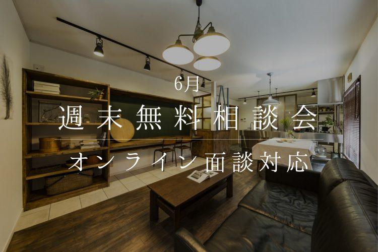 岐阜リノベーション無料相談会6月