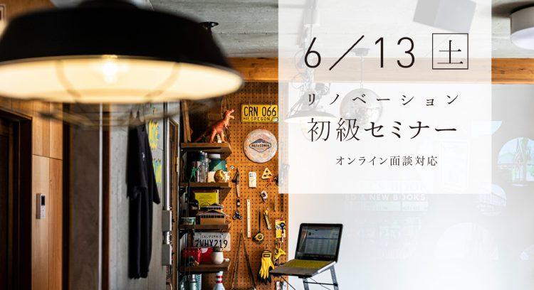 岐阜リノベーション_初級セミナー