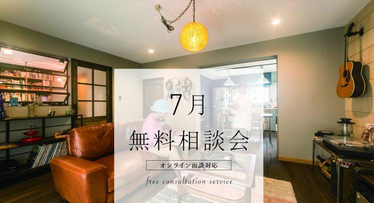 7月岐阜リノベーション週末無料相談会