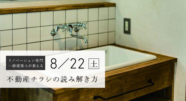 岐阜リノベーション_不動産チラシの読み解き方相談会8/22