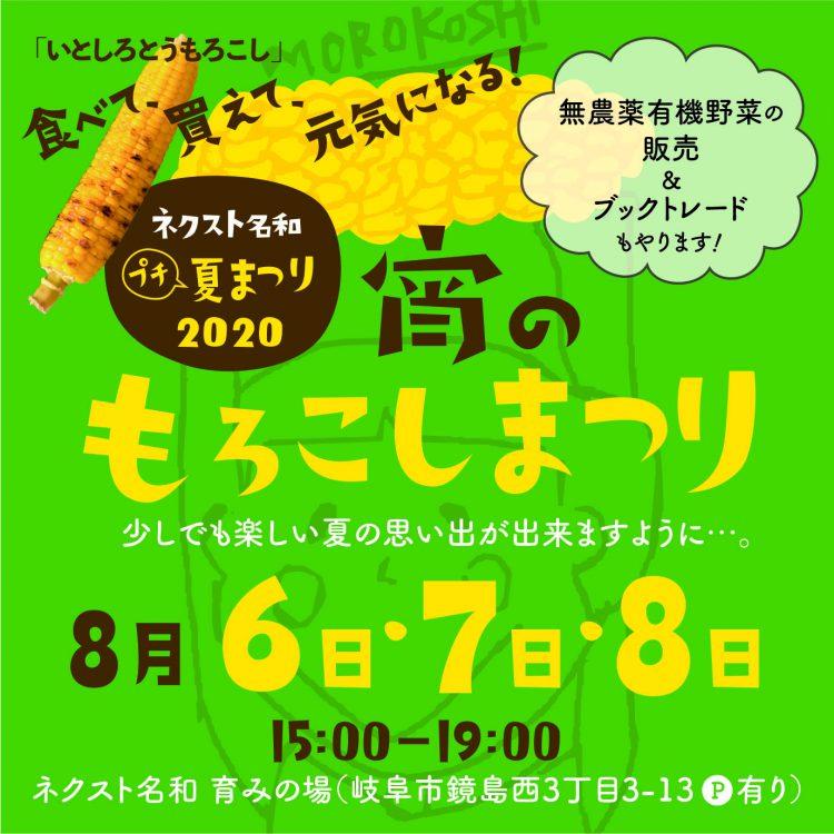 岐阜リノベーション事務所の感謝祭02