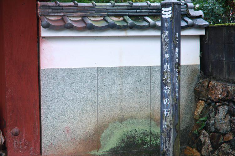岐阜市にある真長寺さんの標識