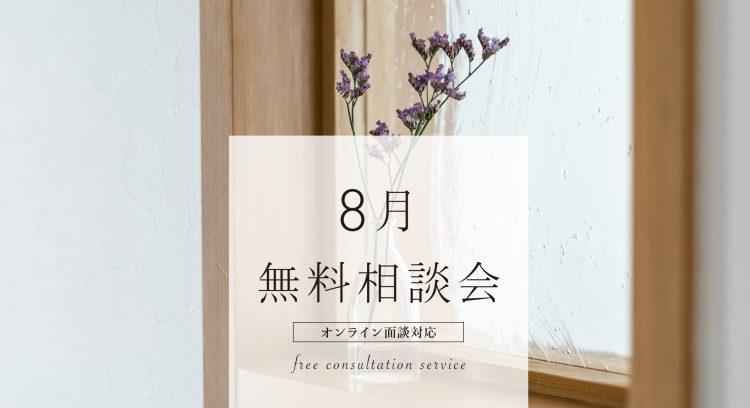 8月岐阜リノベーション週末無料相談会