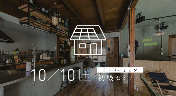 岐阜リノベーション_リフォーム_初級セミナー