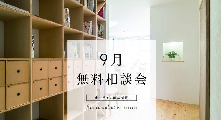 9月岐阜リノベーション週末無料相談会