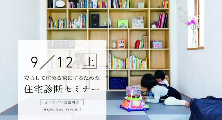 9月岐阜リノベーション相談会_住宅診断セミナー