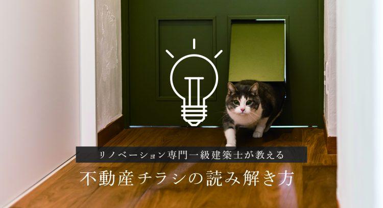 岐阜リノベーション_不動産チラシの読み解き方相談会10/24