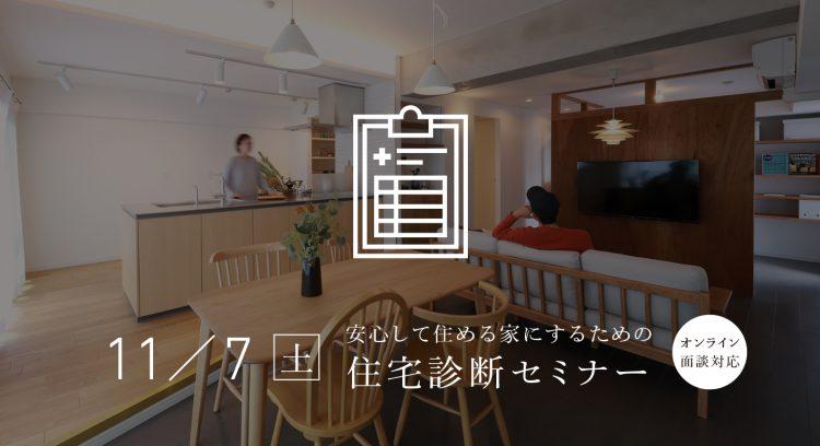11月岐阜リノベーション相談会_住宅診断セミナー