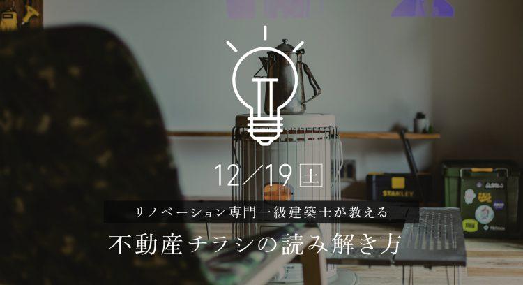岐阜リノベーション_不動産チラシの読み解き方相談会12/19
