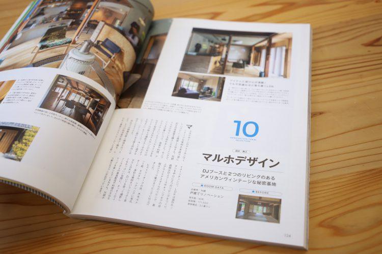 岐阜リノベーション_マルホデザインが掲載された東海リノベーションvol7のチラ見せ