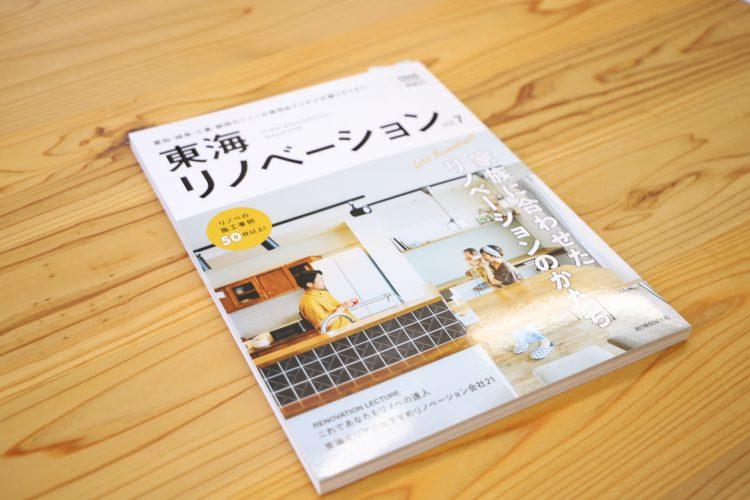 岐阜リノベーション_マルホデザインが掲載された東海リノベーションvol7の表紙