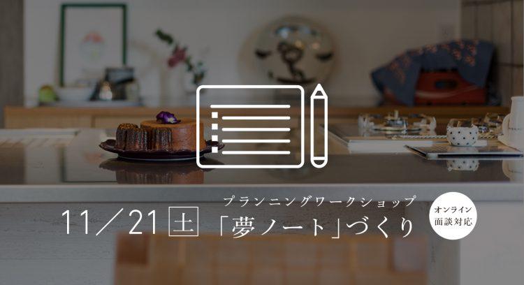 岐阜リノベーション夢ノートづくりワークショップ
