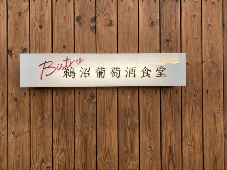 岐阜県各務原市鵜沼にある鵜沼葡萄酒食堂の看板