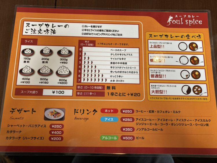 岐阜県岐阜市にあるスープカレーやさん「Soul spice」のメニュー表