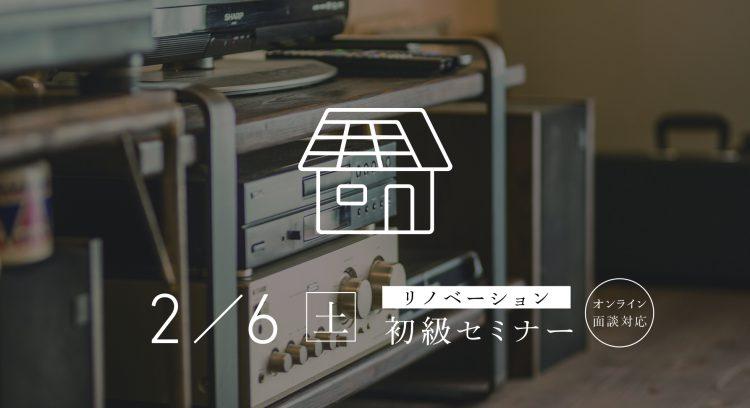 岐阜リノベーション_リフォーム_初級セミナー0206