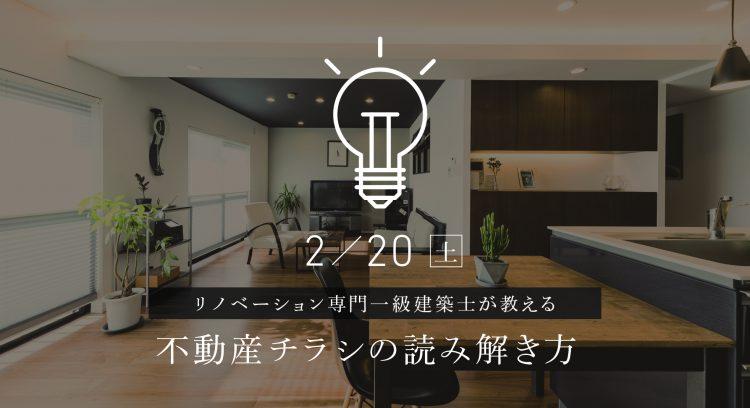 岐阜リノベーション_不動産チラシの読み解き方相談会2/20