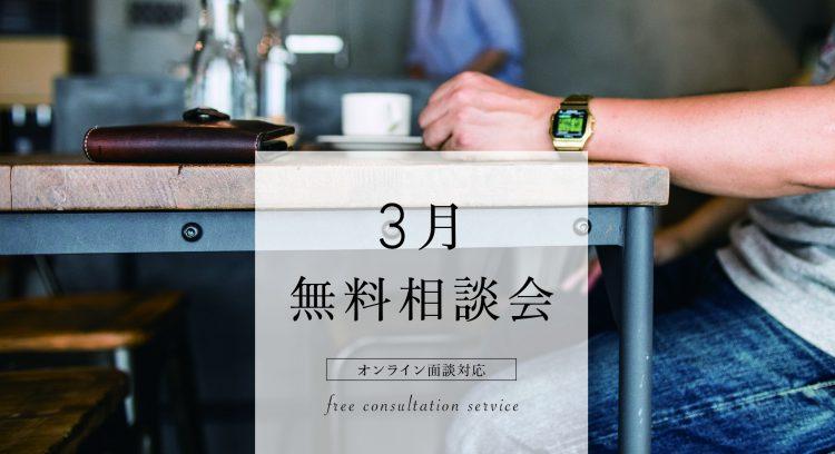 3月岐阜リノベーション相談会