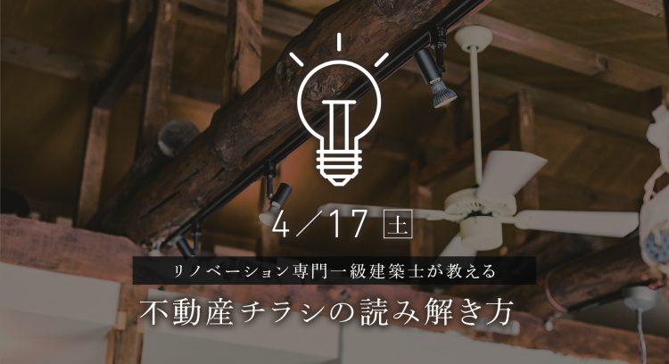 岐阜リノベーション_中古戸建て購入のための不動産ちらしの見方