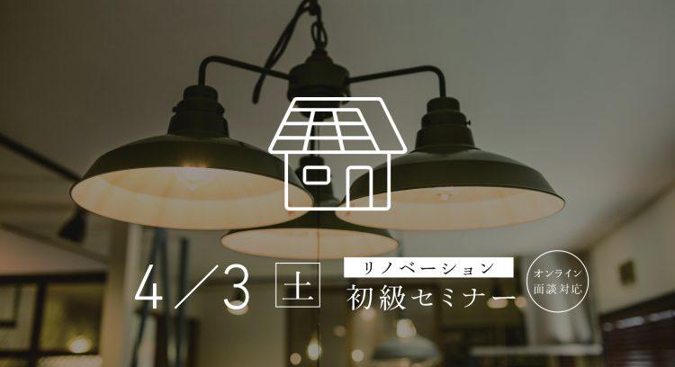 岐阜リノベーション_リフォーム_初級セミナー0403