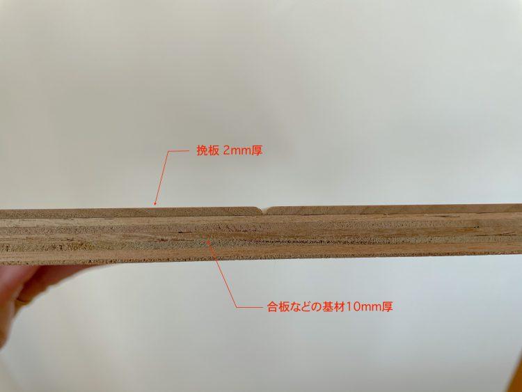 岐阜リノベの朝日ウッドテックのフローリングサンプル