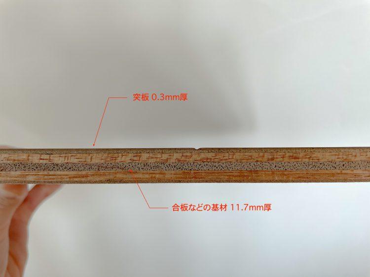 岐阜リノベの朝日ウッドテックの突板フローリング