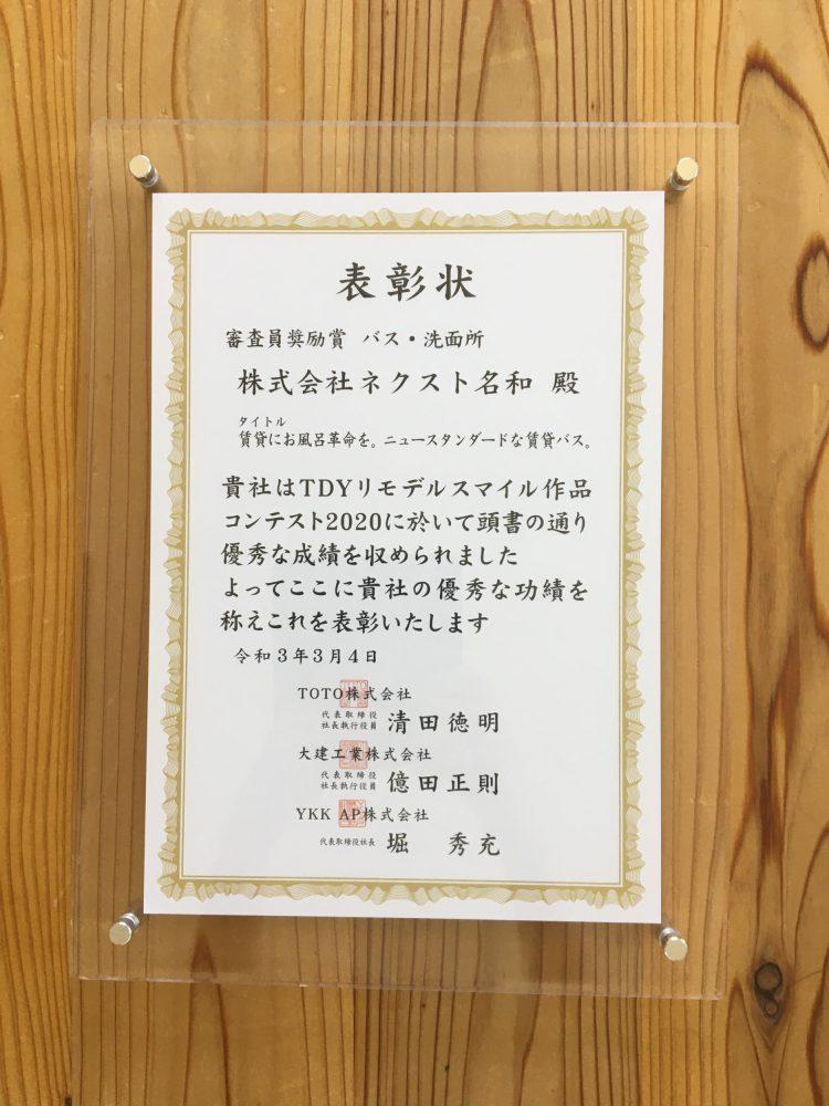 TOTO YKKAP DAIKEN コンテスト入賞 岐阜市_TDYリモデルスマイル作品コンテスト