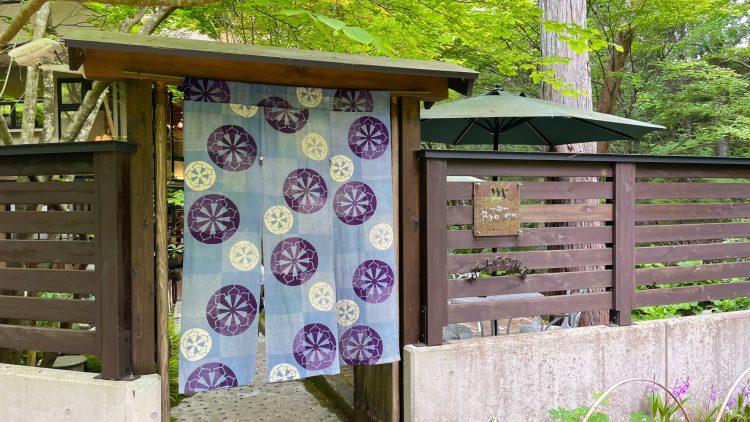 岐阜県瑞浪市にある自然に囲まれたカフェ・了庵(りょうあん)の入り口