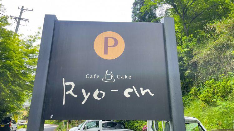 岐阜県瑞浪市にある自然に囲まれたカフェ・了庵(りょうあん)の駐車場看板