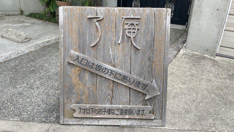 岐阜県瑞浪市にある自然に囲まれたカフェ・了庵(りょうあん)の看板