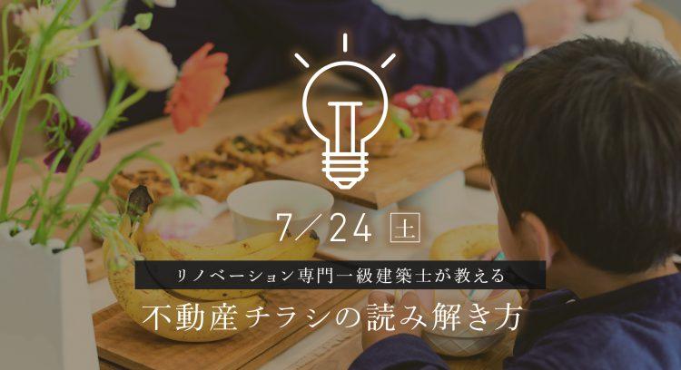 岐阜リノベーション_不動産チラシの読み解き方相談会7/24