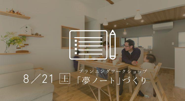 岐阜リノベーション夢ノートづくり3/20
